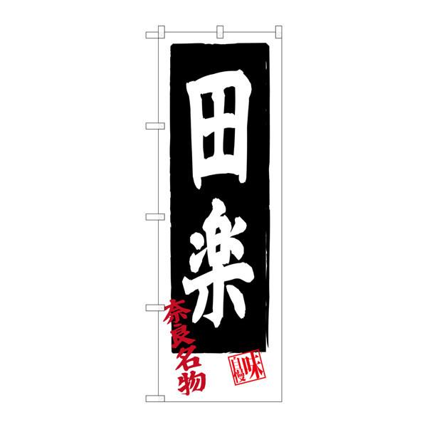のぼり屋工房 のぼり SNB-3520 田楽 33520 (取寄品)