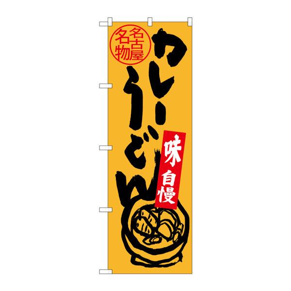 のぼり屋工房 のぼり SNB-3530 名古屋名物 カレーうどん 33530 (取寄品)