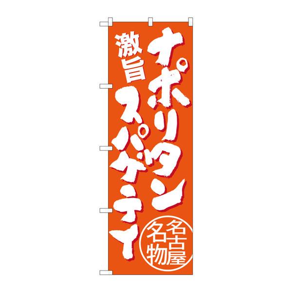 のぼり屋工房 のぼり SNB-3534 ナポリタンスパゲティ 橙 33534 (取寄品)