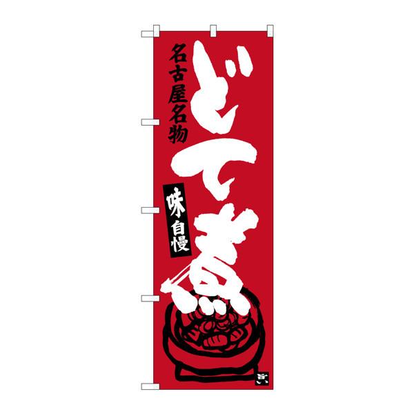 のぼり屋工房 のぼり SNB-3545 どて煮 33545 (取寄品)