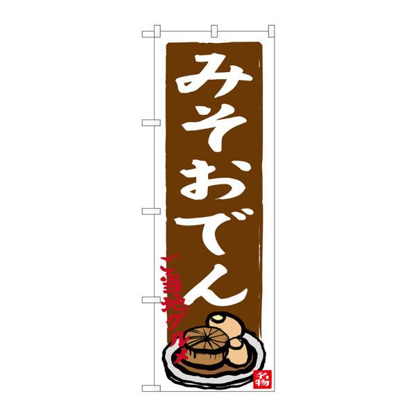 のぼり屋工房 のぼり SNB-3547 みそおでん 茶 33547 (取寄品)