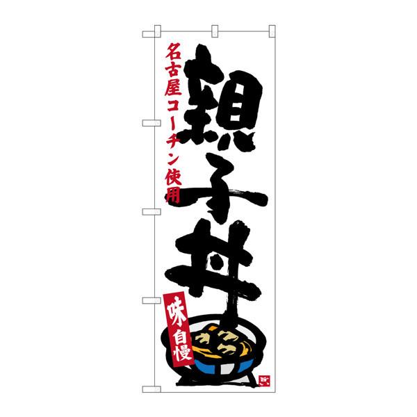 のぼり屋工房 のぼり SNB-3552 親子丼 白 33552 (取寄品)