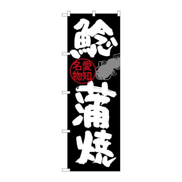 のぼり屋工房 のぼり SNB-3557 鯰蒲焼 33557 (取寄品)