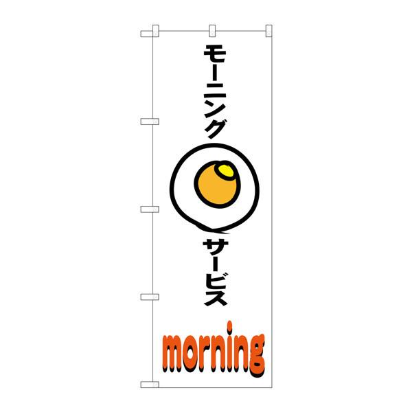 のぼり屋工房 のぼり SNB-3563 モーニングサービス 33563 (取寄品)