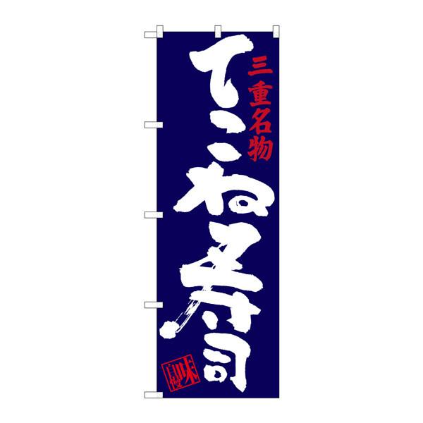 のぼり屋工房 のぼり SNB-3564 てこね寿司 33564 (取寄品)