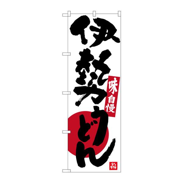 のぼり屋工房 のぼり SNB-3566 「伊勢うどん」 33566 (取寄品)