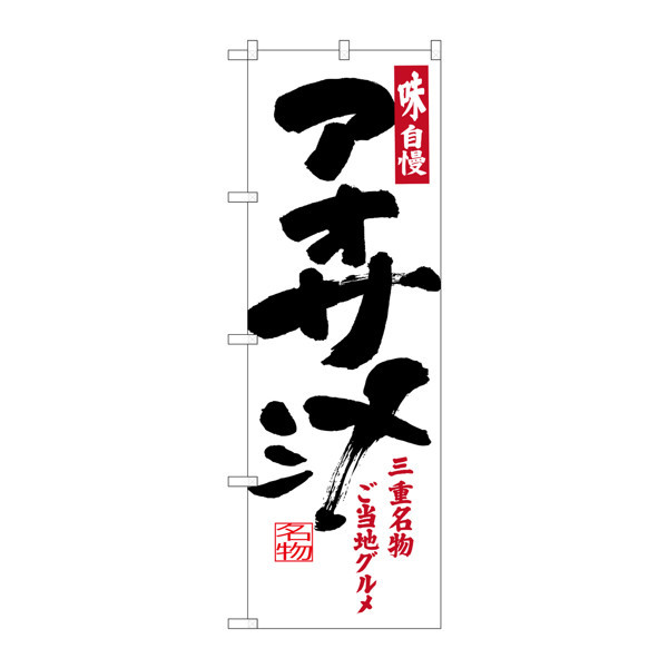 のぼり屋工房 のぼり SNB-3567 アオサ汁 33567 (取寄品)