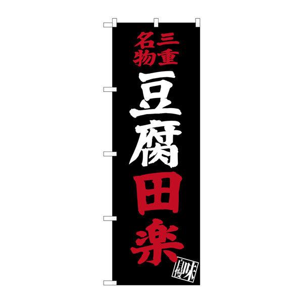 のぼり屋工房 のぼり SNB-3571 豆腐田楽 33571 (取寄品)