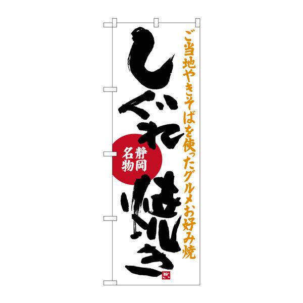 のぼり屋工房 のぼり SNB-3579 しぐれ焼き 33579 (取寄品)
