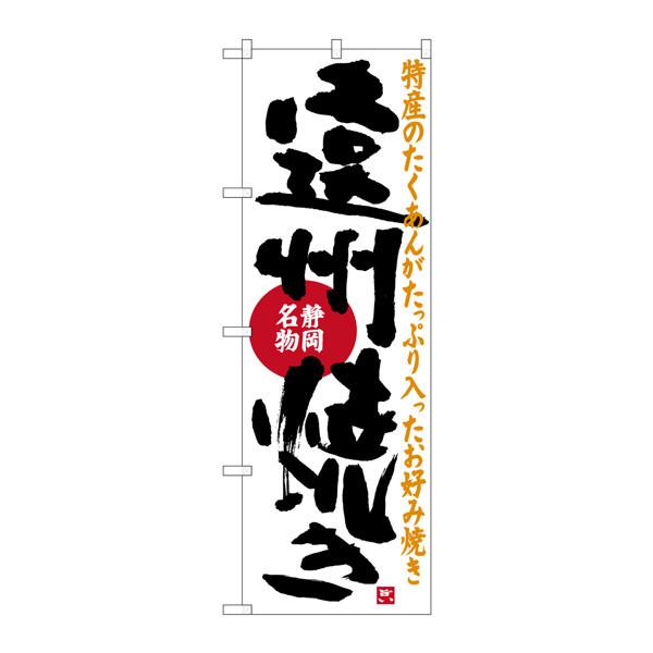 のぼり屋工房 のぼり SNB-3581 遠州焼き 33581 (取寄品)