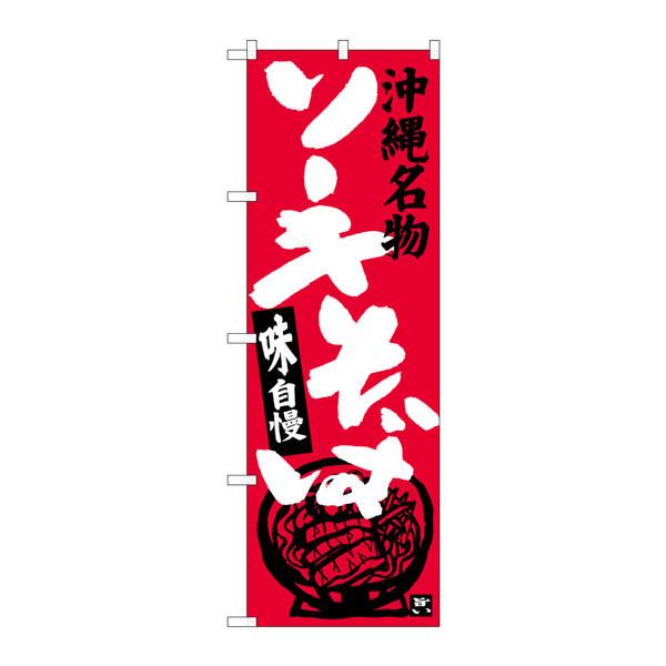 のぼり屋工房 のぼり SNB-3590 ソーキそば 33590 (取寄品)