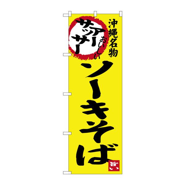 のぼり屋工房 のぼり SNB-3591 ソーキそば 33591 (取寄品)