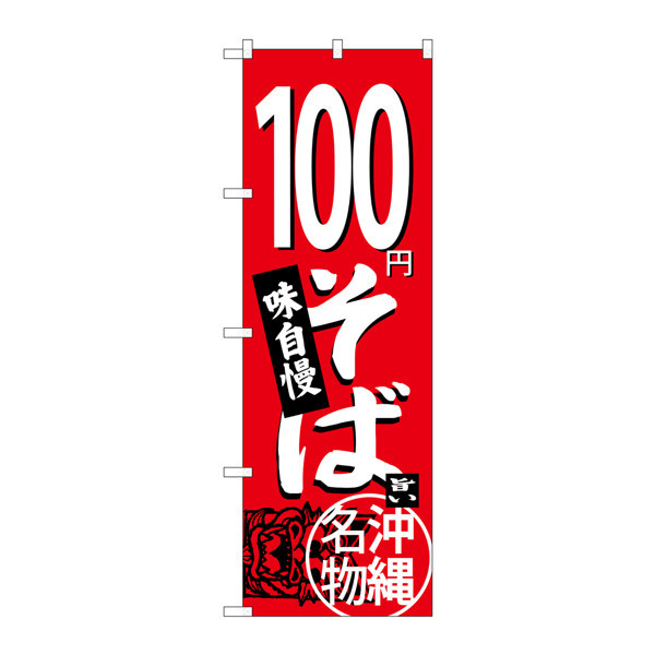 のぼり屋工房 のぼり SNB-3594 100円そば 赤 33594 (取寄品)