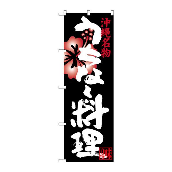 のぼり屋工房 のぼり SNB-3597 うちなー料理 33597 (取寄品)