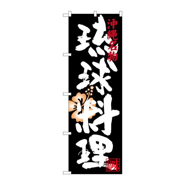 のぼり屋工房 のぼり SNB-3599 琉球料理 33599 (取寄品)