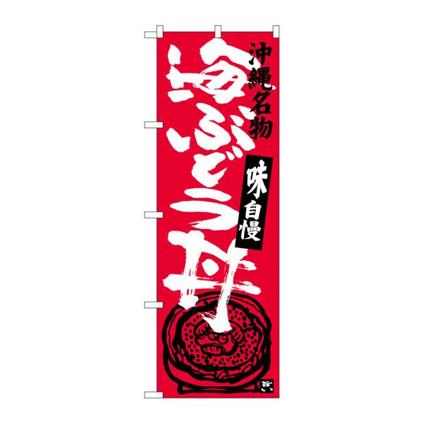 のぼり屋工房 のぼり SNB-3610 海ぶどう丼 33610 (取寄品)