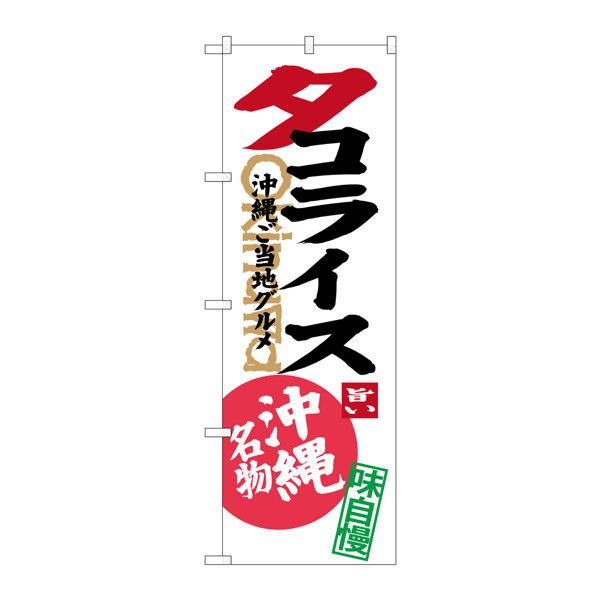 のぼり屋工房 のぼり SNB-3612 タコライス 白 33612 (取寄品)