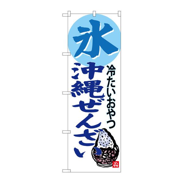 のぼり屋工房 のぼり SNB-3619 氷 沖縄ぜんざい 33619 (取寄品)