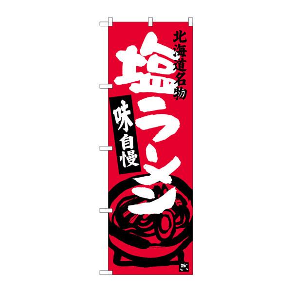 のぼり屋工房 のぼり SNB-3627 塩ラーメン 北海道名物 33627 (取寄品)