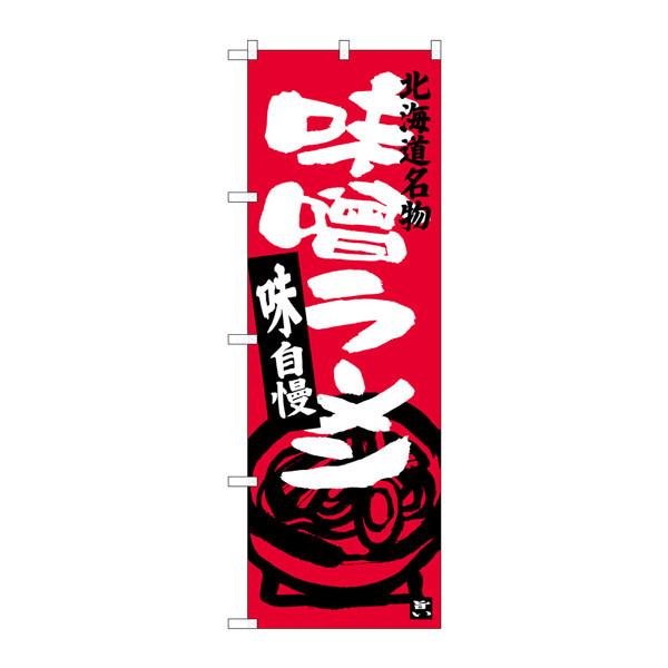 のぼり屋工房 のぼり SNB-3628 味噌ラーメン 北海道名物 33628 (取寄品)