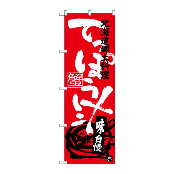 のぼり屋工房 のぼり SNB-3659 てっぽう汁 33659 (取寄品)