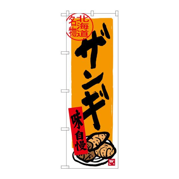 のぼり屋工房 のぼり SNB-3669 ザンギ 33669 (取寄品)