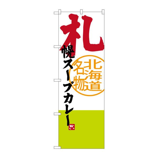 のぼり屋工房 のぼり SNB-3671 札幌スープカレー 33671 (取寄品)