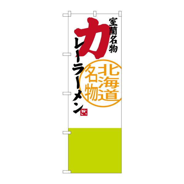 のぼり屋工房 のぼり SNB-3672 カレーラーメン 33672 (取寄品)