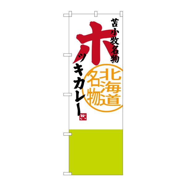のぼり屋工房 のぼり SNB-3673 ホッキカレー 33673 (取寄品)