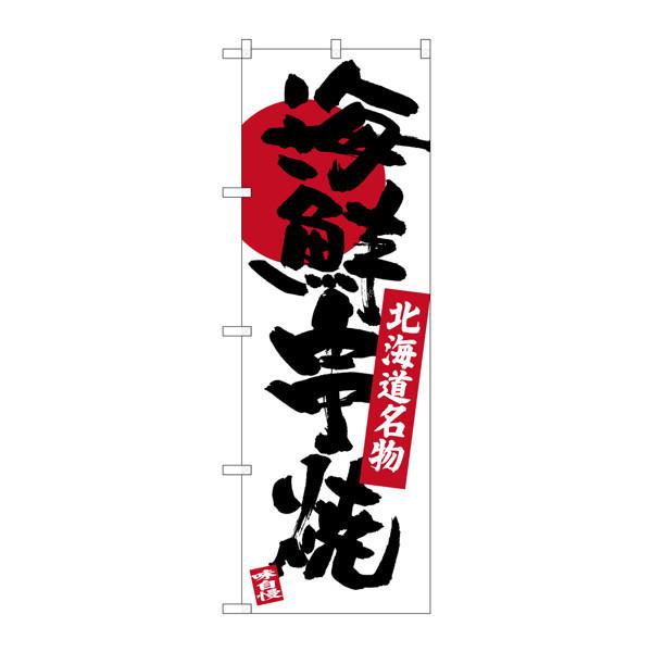 のぼり屋工房 のぼり SNB-3676 海鮮串焼 33676 (取寄品)