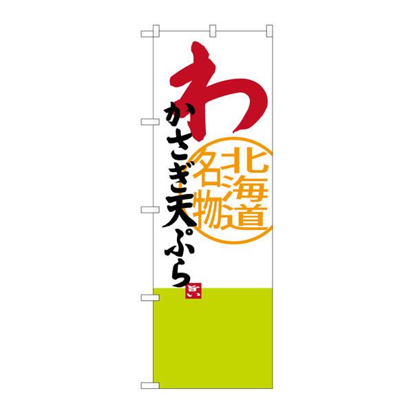 のぼり屋工房 のぼり SNB-3678 わかさぎ天ぷら 33678 (取寄品)