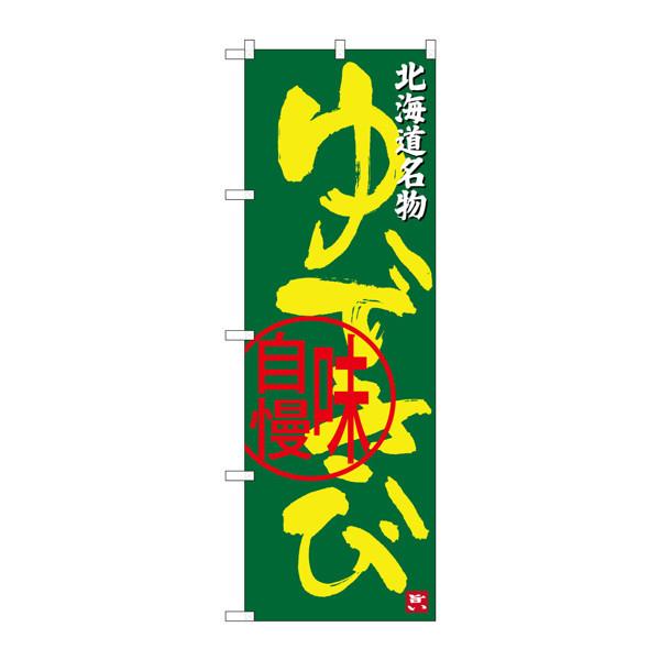 のぼり屋工房 のぼり SNB-3682 ゆできび 北海道名物 33682 (取寄品)