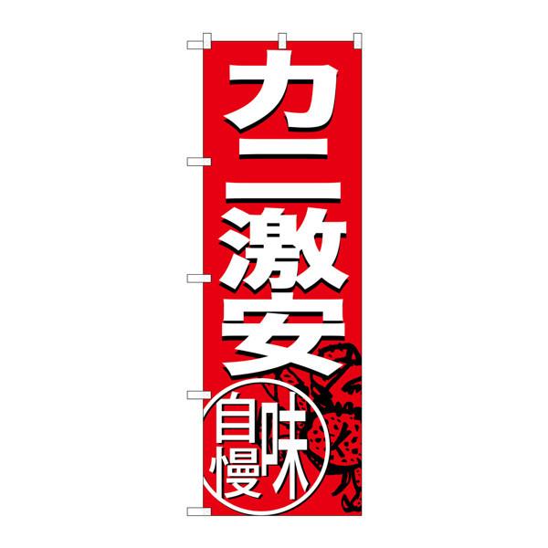 のぼり屋工房 のぼり SNB-3689 カニ激安 33689 (取寄品)