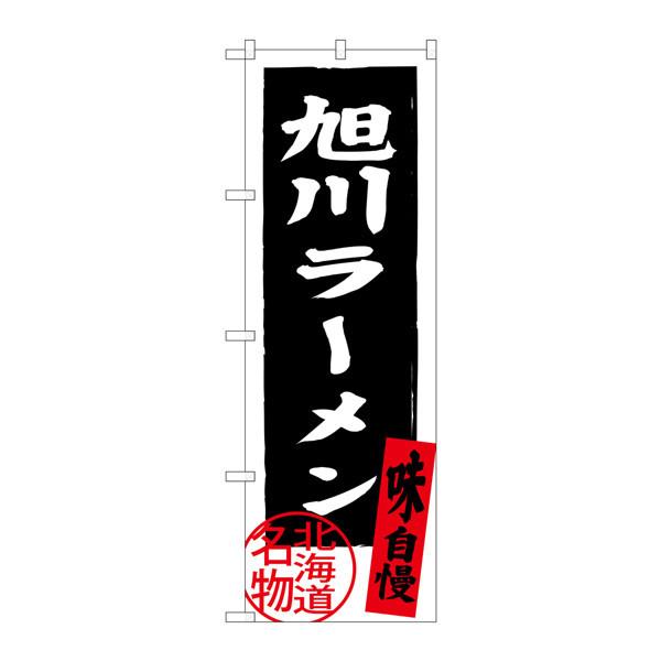 のぼり屋工房 のぼり SNB-3697 旭川ラーメン 33697 (取寄品)