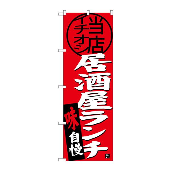 のぼり屋工房 のぼり SNB-3698 居酒屋ランチ 当店イチオシ 33698 (取寄品)