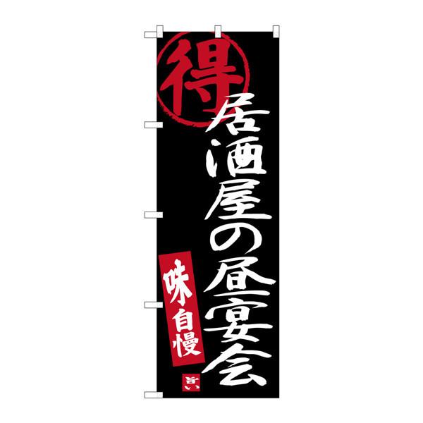 のぼり屋工房 のぼり SNB-3702 「居酒屋の昼宴会」 黒地 33702 (取寄品)