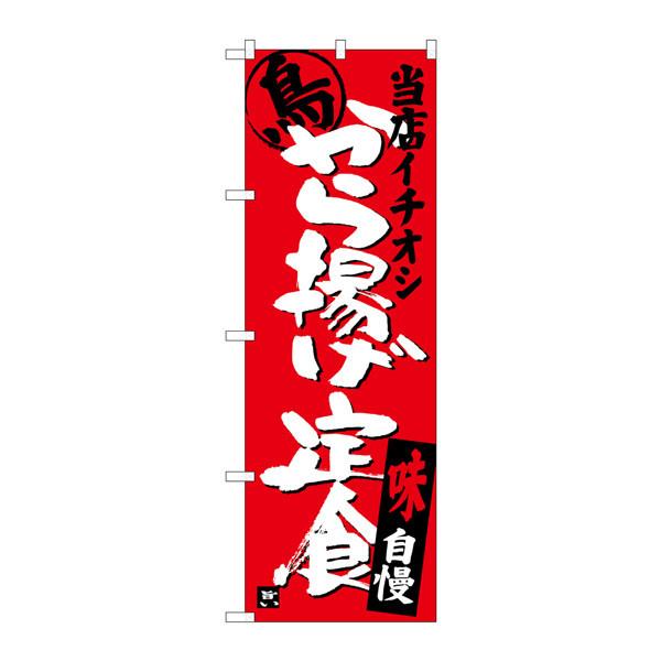 のぼり屋工房 のぼり SNB-3709 から揚げ定食 当店イチオシ 33709 (取寄品)