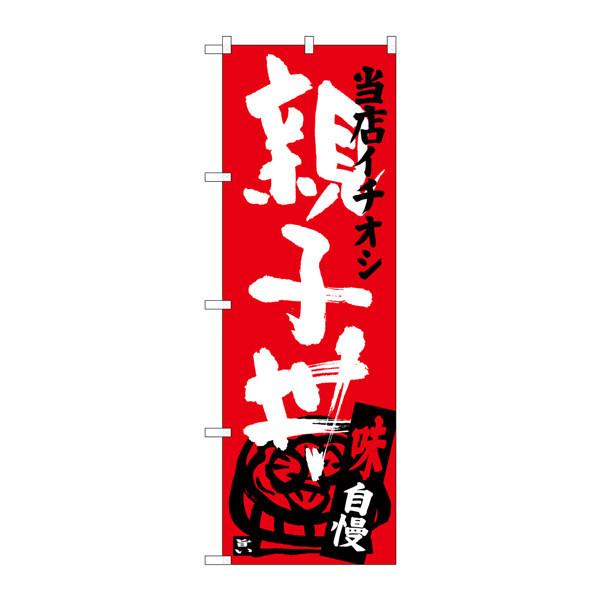 のぼり屋工房 のぼり SNB-3716 親子丼 当店イチオシ 33716 (取寄品)