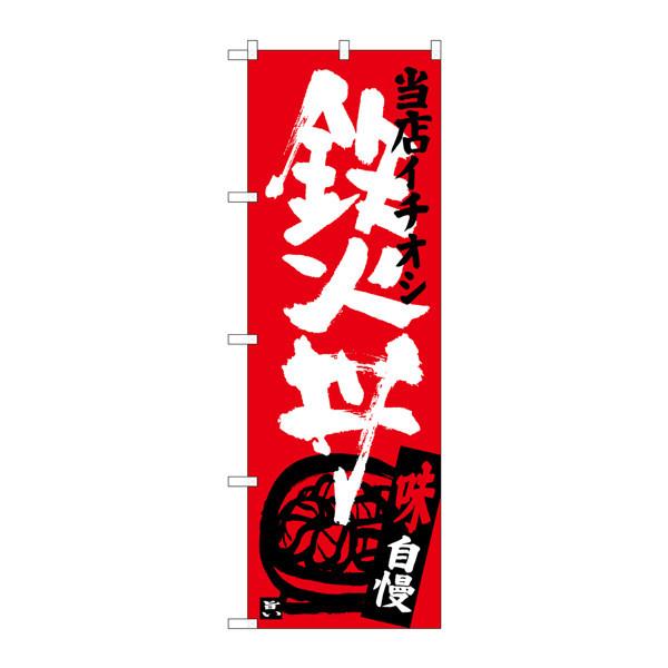 のぼり屋工房 のぼり SNB-3720 鉄火丼 当店イチオシ 33720 (取寄品)