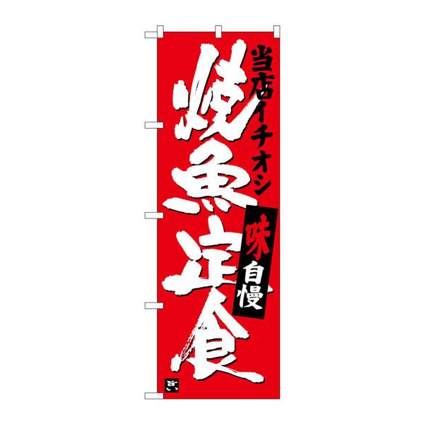 のぼり屋工房 のぼり SNB-3721 焼魚定食 当店イチオシ 33721 (取寄品)