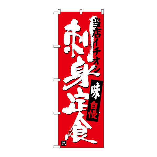 のぼり屋工房 のぼり SNB-3722 刺身定食 当店イチオシ 33722 (取寄品)