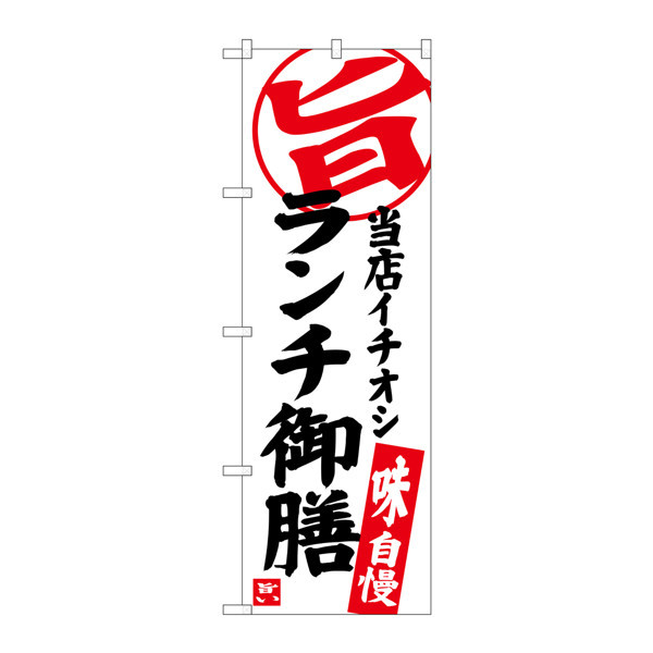 のぼり屋工房 のぼり SNB-3723 ランチ御膳 当店イチオシ 33723 (取寄品)