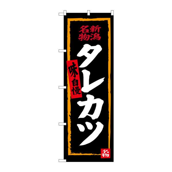 のぼり屋工房 のぼり SNB-3727 タレカツ(黒地) 33727 (取寄品)