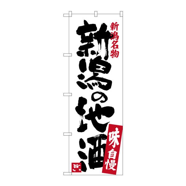 のぼり屋工房 のぼり SNB-3734 新潟の地酒 33734 (取寄品)