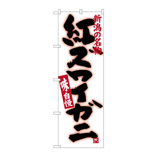 のぼり屋工房 のぼり SNB-3742 紅ズワイガニ 33742 (取寄品)