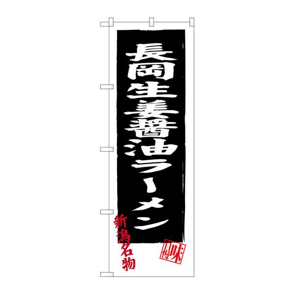 のぼり屋工房 のぼり SNB-3743 長岡生姜醤油ラーメン 33743 (取寄品)