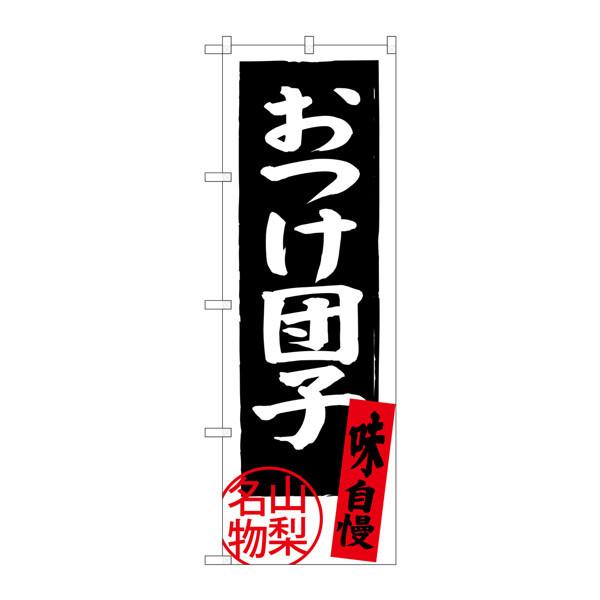 のぼり屋工房 のぼり SNB-3767 おつけ団子 山梨 33767 (取寄品)