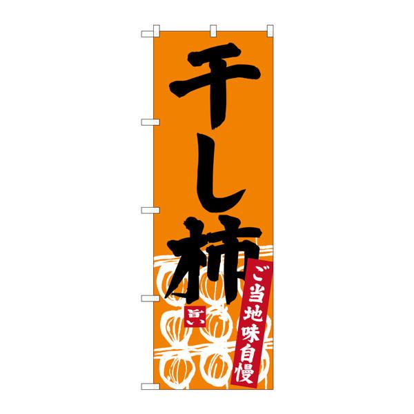 のぼり屋工房 のぼり SNB-3768 干し柿 33768 (取寄品)