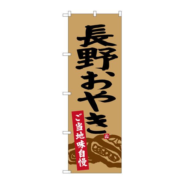 のぼり屋工房 のぼり SNB-3772 長野おやき 33772 (取寄品)