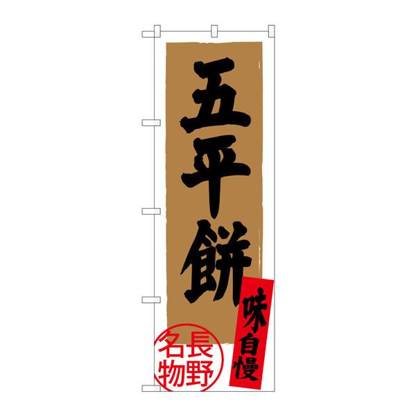 のぼり屋工房 のぼり SNB-3785 五平餅 長野名物 33785 (取寄品)